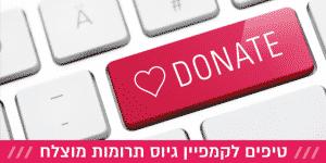 גיוס תרומות דיגיטליות בסוף שנה