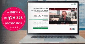 מדריך לבניית קמפיין מימון המונים