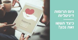 גיוס תרומות דיגיטליות לעמותה: כיצד לעשות את זה נכון