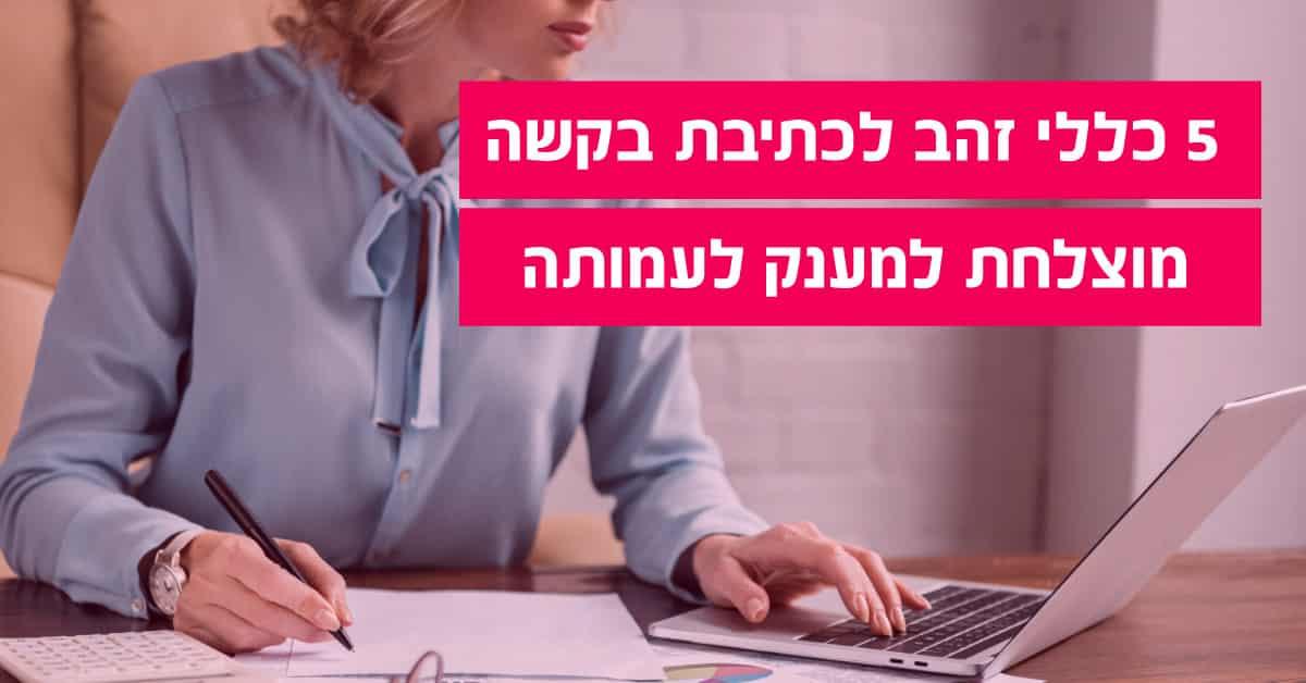 חמישה צעדים לכתיבת בקשה למענק לעמותה